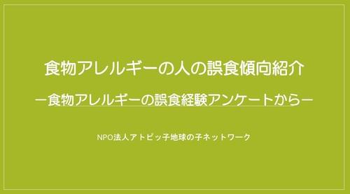 食物アレルギーの誤食経験アンケート表紙.jpg