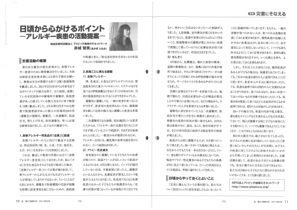 日本てんかん協会_波_2013年3月.jpg