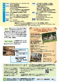 夏休み環境教育キャンプ2012チラシ裏.jpg