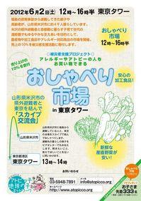 flyer_おしゃべり市場in東京タワー表.jpg