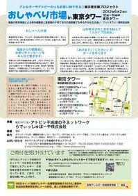 flyer_おしゃべり市場in東京タワー裏.jpg