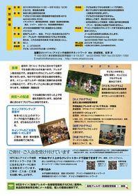flyer_camp2013_ウラ_.jpg