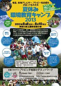 flyer_camp2013_オモテ_.jpg
