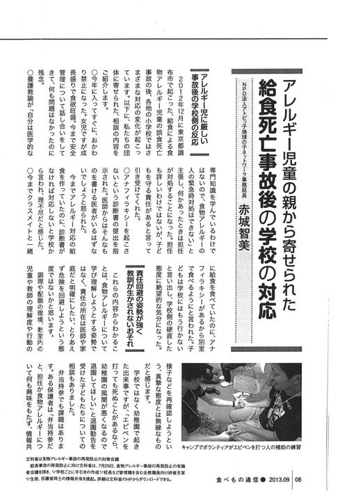 食べ物通信201309給食死亡事故後の学校の対応01.jpg