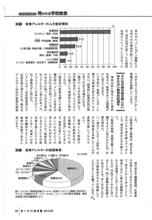 食べ物通信201309給食死亡事故後の学校の対応02.jpg