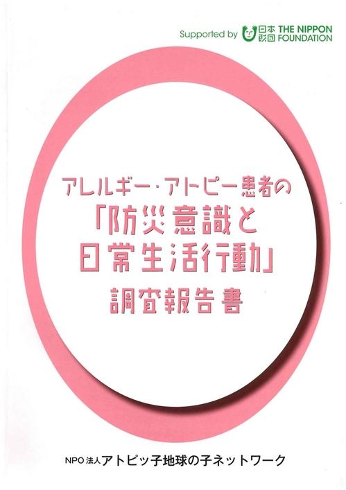防災意識と日常生活行動-表紙.jpg