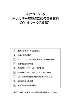 市民がつくる参考資料.pdf