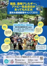 camp2015_1.jpg