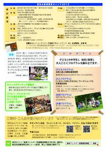 camp2015_2 .jpg