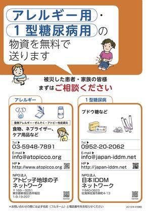 アレルギー_1型糖尿病_災害支援共同ポスター2016b.jpg