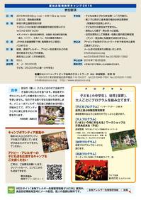 atopicco_camp2016_ウラ.jpg