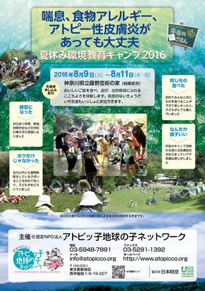 atopicco_camp2016_オモテ.jpg