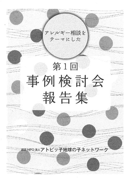 第一回事例検討会_報告表紙.jpg