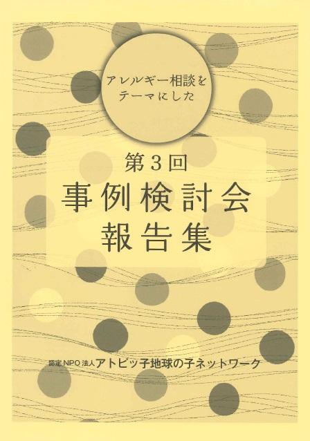 第三回事例検討会_報告表紙.jpg
