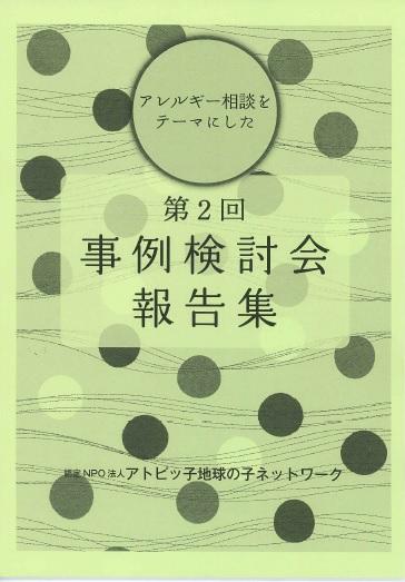 第二回事例検討会_報告表紙.jpg