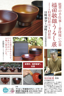 Urushi_2017_postcard_FF_.jpg