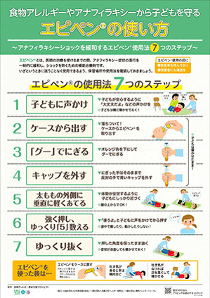 食物アレルギーやアナフィラキシーから子どもを守るエピペンの使い方.jpgのサムネイル画像
