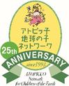 25周年ロゴ画像2.pngのサムネイル画像