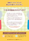 11社共同食品カタログ2017.jpg20180511.png