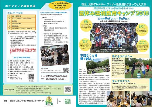 camp2018_A3-1_1191_842.jpg