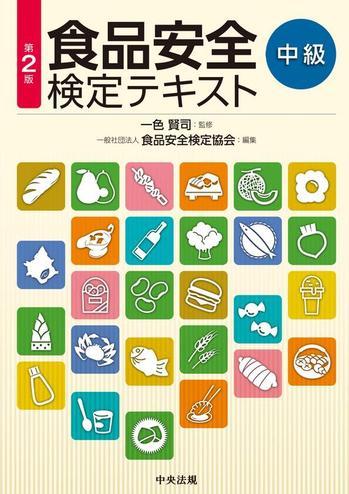 食品安全検定テキスト中級(第2版).jpgのサムネイル画像