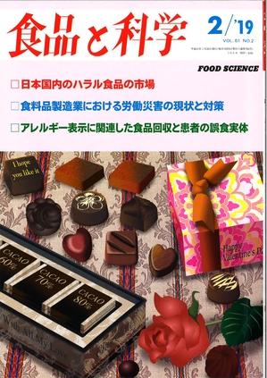 食品と科学2019年2月号.jpg