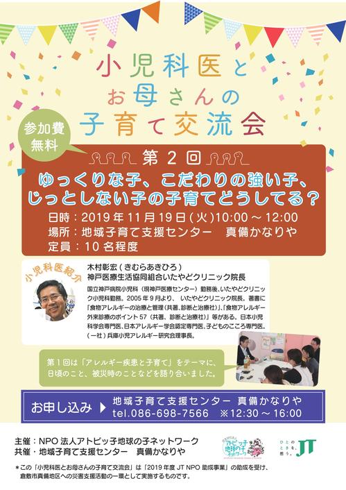 小児科とお母さんの子育て交流会(20191119).png