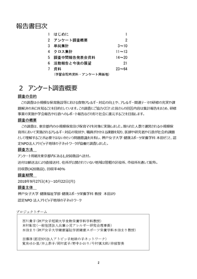 aoitori_p2_page-0001.jpg