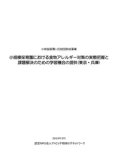 aoitori_page-0001.jpg