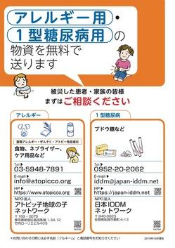 アレルギー_1型糖尿病_災害支援共同ポスター2019.jpg