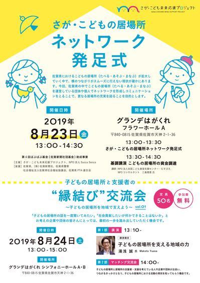 九州沖縄のこども食堂がつながる研修会02.jpg