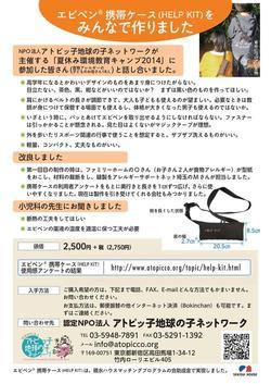 エピペン新価格チラシ(裏).jpgのサムネイル画像