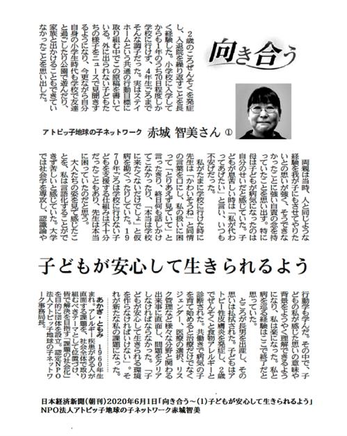 日本経済新聞コラム「向き合う(1)」20200601.png