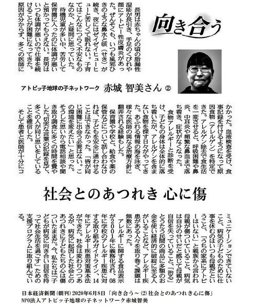 20200608日本経済新聞「向き合う第2回」.jpg