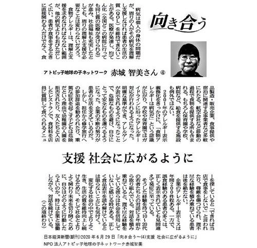 20200629日本経済新聞「向き合う第4回」jpg