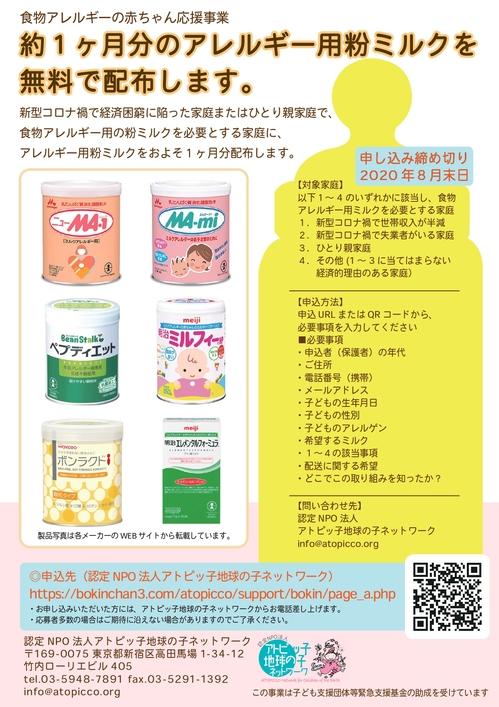 public_milk_0.3_page-0001.jpg