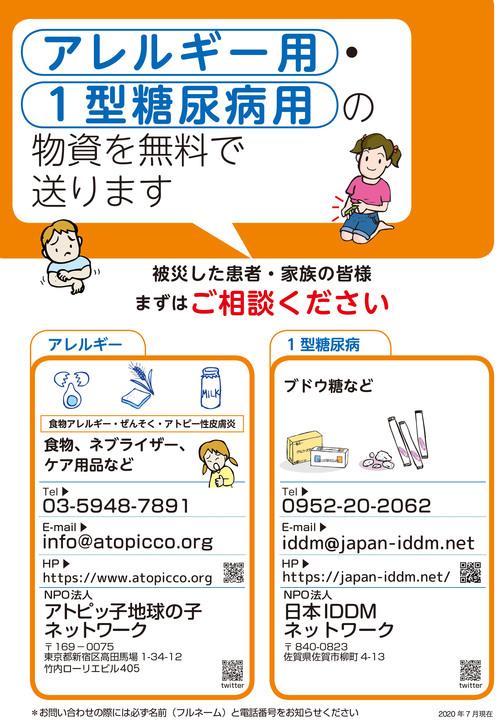 saigai200710.jpgのサムネイル画像