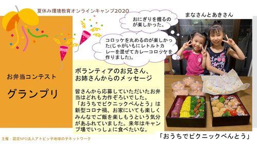 お弁当コンテストグランプリ_page-0001.jpg