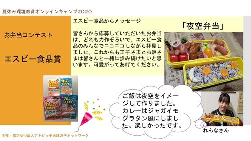 お弁当コンテスト・エスビー食品賞_page-0001.jpg