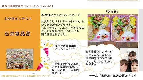 お弁当コンテスト・石井食品賞_page-0001.jpg