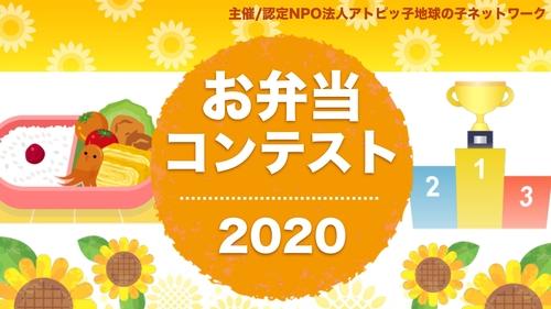 お弁当コンテスト応募者紹介_page-0001.jpg