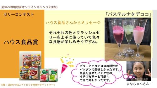 ゼリーコンテスト・ハウス食品賞_page-0001.jpg