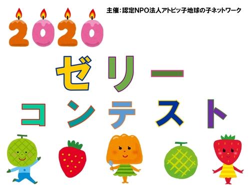 ゼリーコンテスト応募者紹介_page-0001.jpg