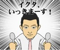 ハウス生田イラスト.jpgのサムネイル画像