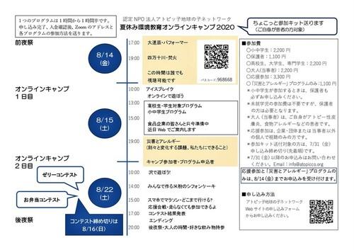QR付きオンラインキャンプ案内チラシ_page-0001 (1).jpgのサムネイル画像