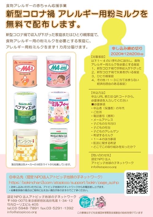 粉ミルクチラシ表_page-0001.jpg