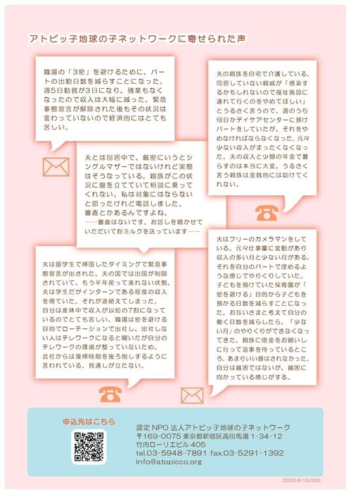粉ミルクチラシ裏_page-0001.jpg