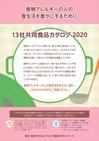 共同食品カタログ2020.jpgのサムネイル画像