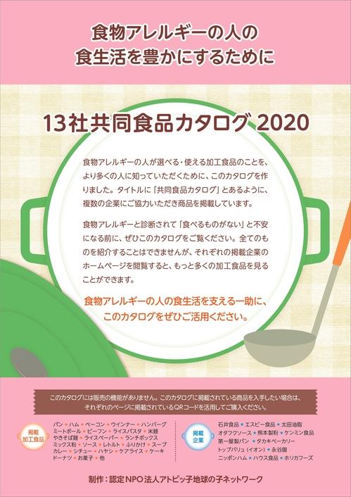 共同食品カタログ2020.jpg
