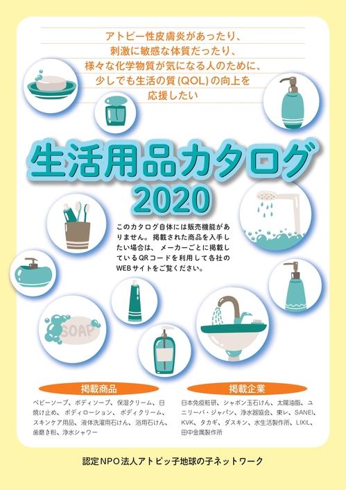 生活カタログ2020.jpg